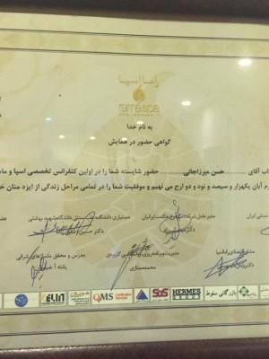 مدرک حضور در همایش طب سنتی ایران